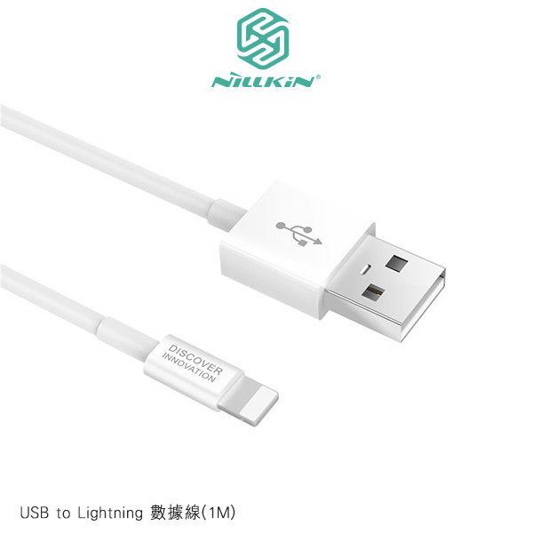 【愛瘋潮】NILLKIN USB to Lightning 數據線(1M) 充電線 數據線