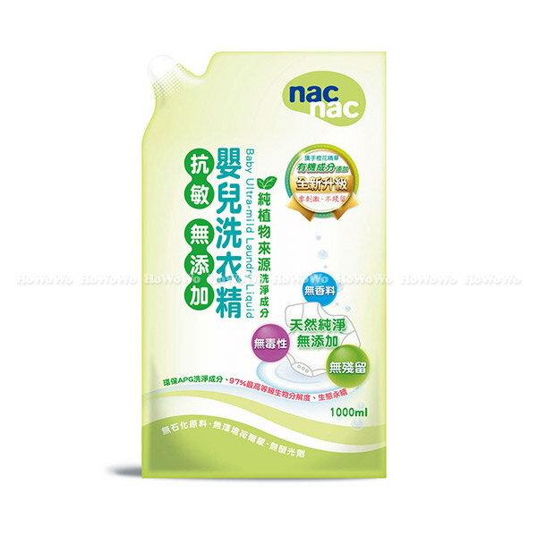 寶貝可愛 Nac Nac- 抗過敏嬰兒洗衣精-補充包(1000ml) 131939 好娃娃
