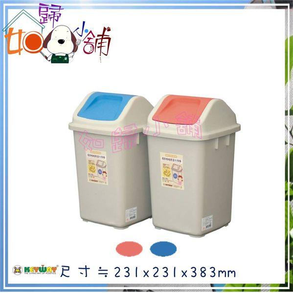 如歸小舖 KEYWAY 環保媽媽10L附蓋垃圾桶CV910