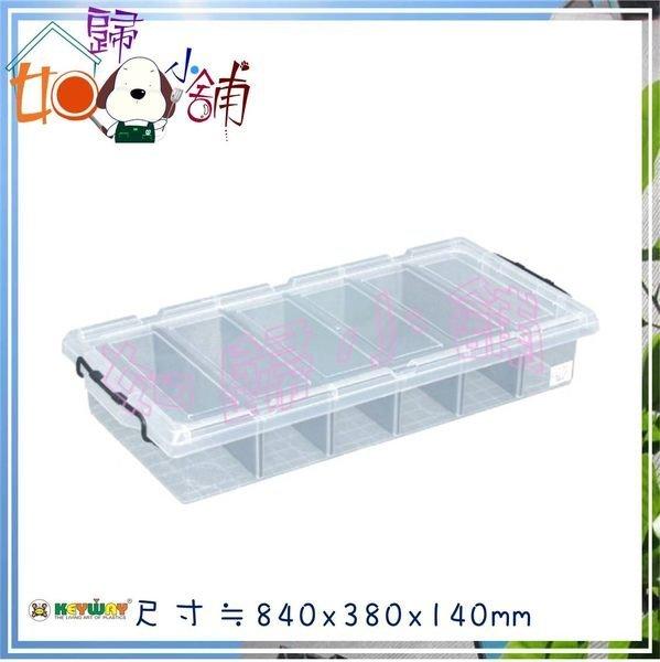如歸小舖 KEYWAY聯府 強固型分類整理箱K019