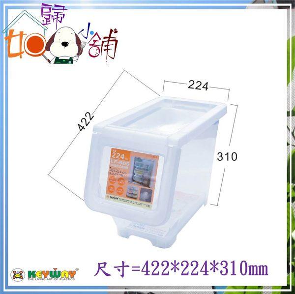 如歸小舖 KEYWAY LF-605 (中)直取式收納箱