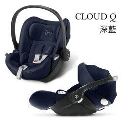 德國【Cybex】CLOUD Q 嬰兒提籃型安全座椅/安全汽座/可平躺(藍色)