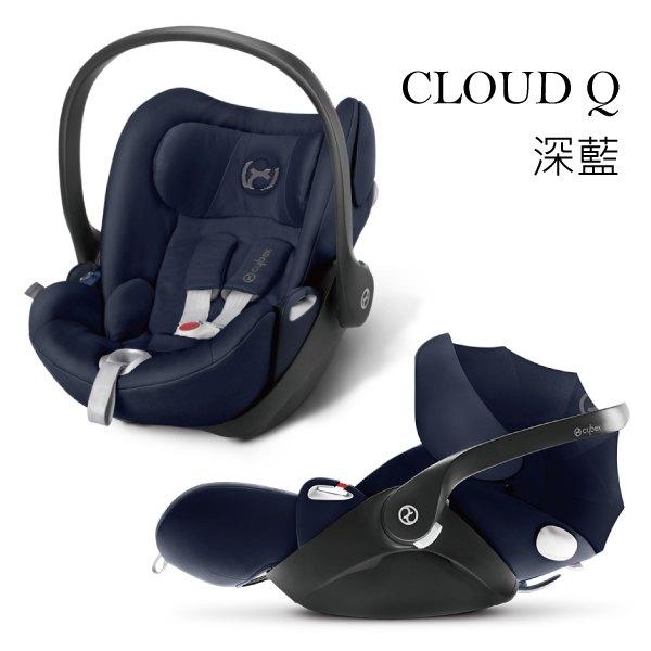 【本月預購優惠88折】德國【Cybex】CLOUDQ嬰兒提籃型安全座椅安全汽座可平躺(藍色)(預購8月底到)