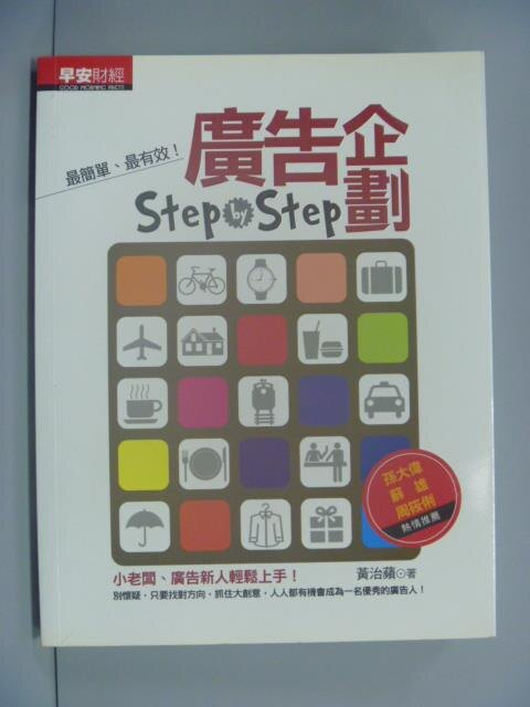 【書寶 書T3/行銷_NGN】廣告企劃 Step-by-step : 小老闆、廣告新人輕鬆