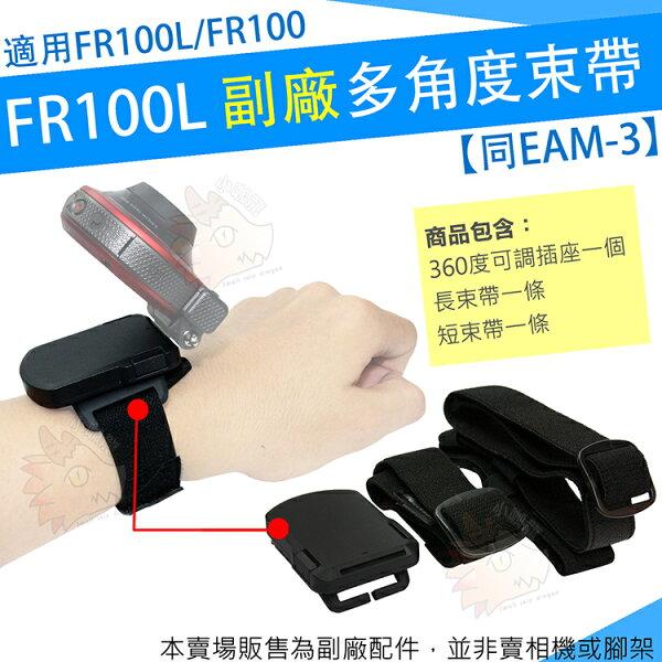 小咖龍賣場:【小咖龍】CASIOFR100LFR100副廠專用配件同EAM-3多角度束帶360度多角度手腕繫帶頭帶適用FR10FR200