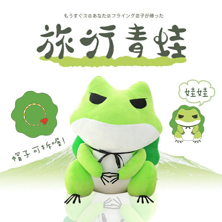 旅行青蛙娃娃 20cm 絨毛公仔 抱枕 超夯手遊周邊 旅蛙 玩具玩偶遊戲 【AL049】