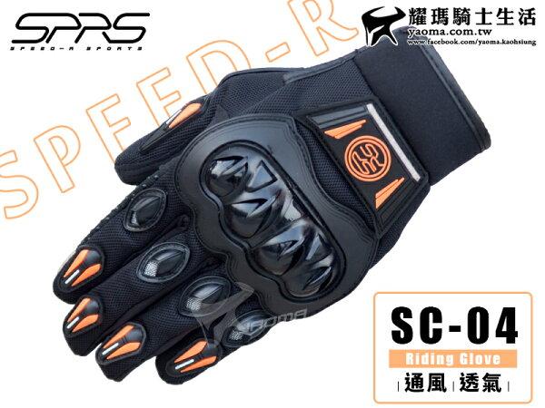 SPEED-R防摔手套|SPRS SC-04 橘 透氣 防摔 觸控 SC04 機車手套『耀瑪騎士生活機車安全帽部品』