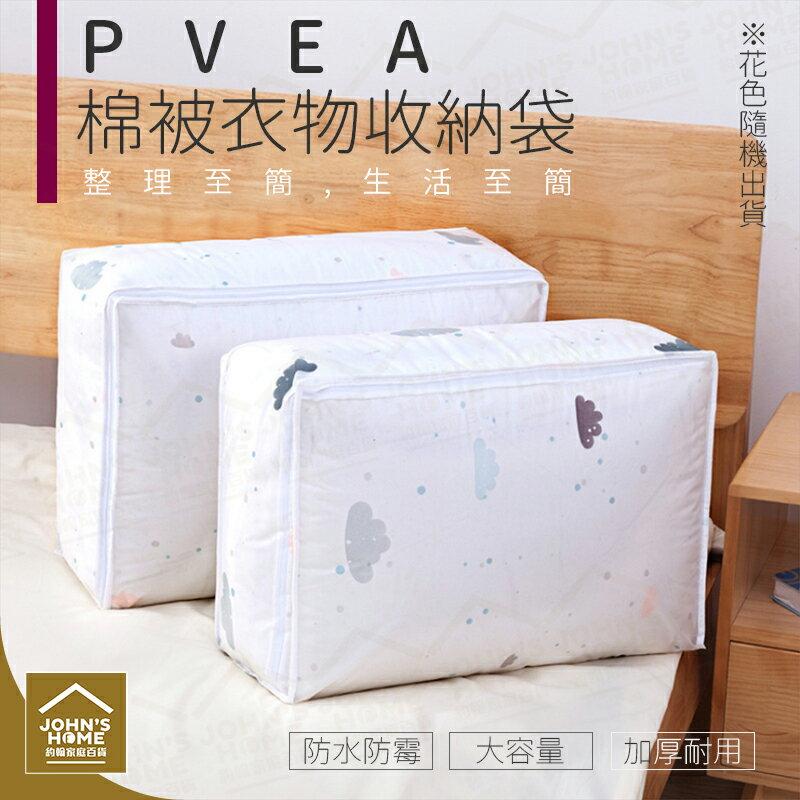 PEVA防水衣物棉被收納袋 防塵防潮棉被整理袋 搬家衣服袋 隨機出貨【SA081】《約翰家庭百貨 好窩生活節 0
