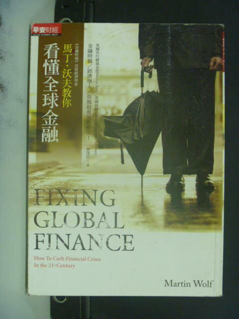 【書寶二手書T5/投資_OGC】馬丁沃夫教你看懂全球金融_林茂昌, 馬丁.沃夫