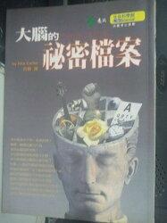 【書寶二手書T3/心理_LJW】大腦的祕密檔案_原價360_麗塔.卡特