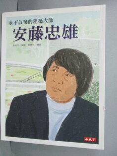 【書寶二手書T1/傳記_XDL】永不放棄的建築大師:安藤忠雄_周姚萍