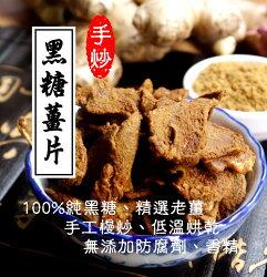 『接單現炒』手工慢炒黑糖薑片、黑糖薑茶(天然無添加) 100g/180g