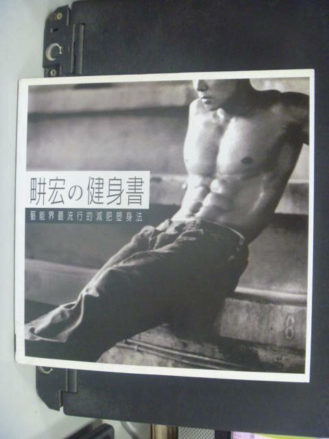 【書寶二手書T8/體育_HKR】田井宏的健身書_劉田井宏/著