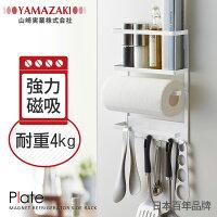 【YAMAZAKI】Plate磁吸式4合1收納架★廚房收納/餐具架/居家收納 0