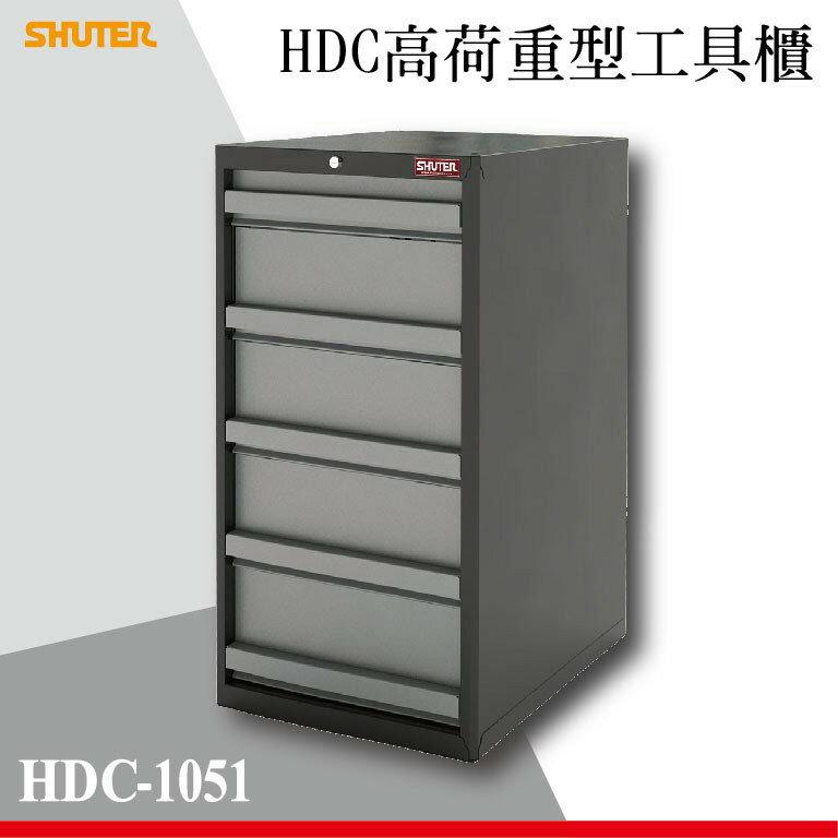 【西瓜籽】樹德HDC-1051 HDC高荷重型工具櫃 組合櫃/工具櫃/重型工業/工廠/螺絲/分類櫃/效率櫃