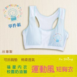6600奶油獅運動風胸衣短版胸衣/小背心型寬肩/台灣製造/可拆胸墊/
