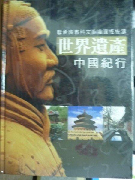 ~書寶 書T9/地理_PNT~世界遺產~中國紀行_張越