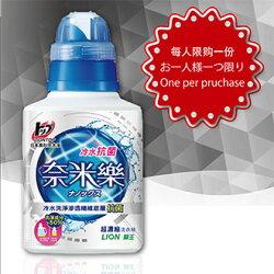 *試試價格-每人只限一個* 洗衣精【日本製】奈米樂 NANOX 超濃縮洗衣精 - 抗菌 500g*1入 LION Japan 獅王