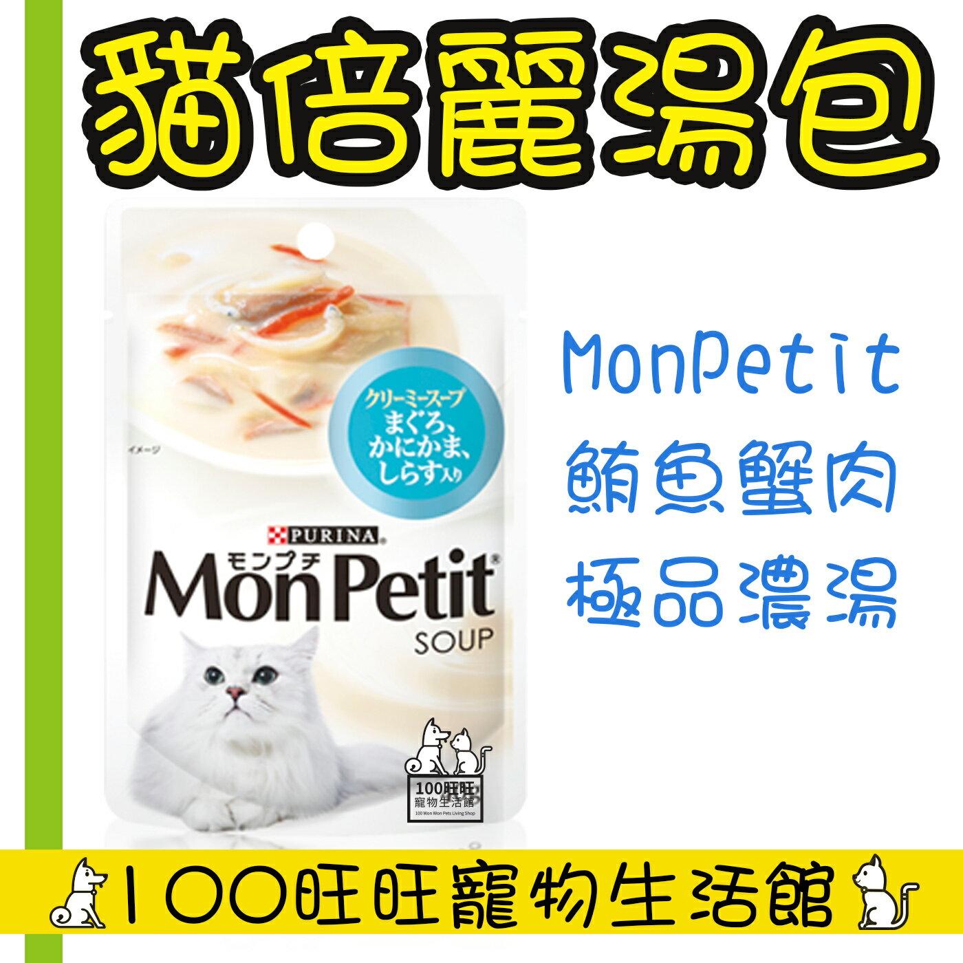 MonPetit 貓倍麗 極品高湯系列 40g