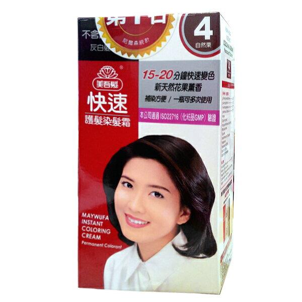 美吾髮 快速護髮 染髮霜 4號-自然栗 40g 3入/組【康鄰超市】