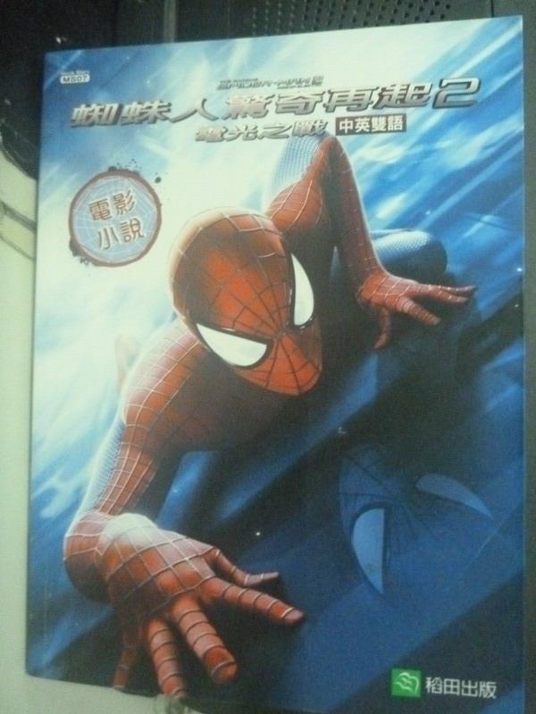 【書寶二手書T5/一般小說_ZDP】蜘蛛人驚奇再起2電光之戰:電影小說_布列坦尼