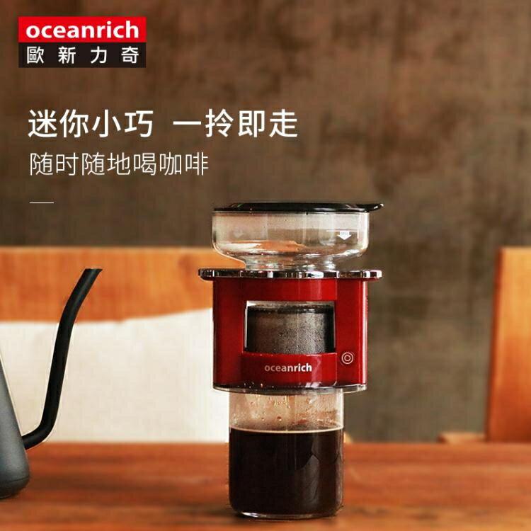 全自動滴漏美式便攜咖啡機家用小型手沖萃取杯
