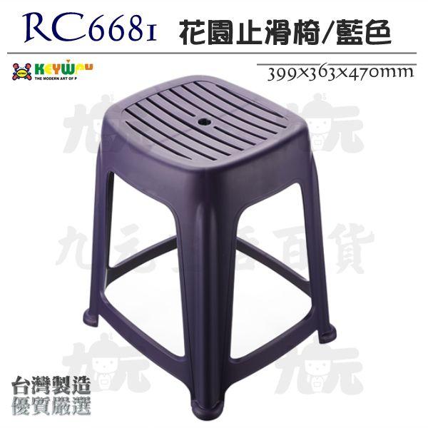 【九元生活百貨】聯府RC6681花園止滑椅47cm藍色防滑椅塑膠椅椅子