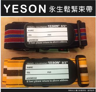 《熊熊先生》永生YESON 可調式 鬆緊束帶 旅行箱/拉桿相/登機箱 行李箱束帶/綑帶/綁帶/固定帶 隨機出貨不選色!