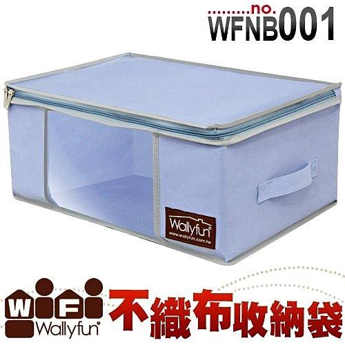 WallyFun 不織布衣物收納袋-28公升 (WFNB001)
