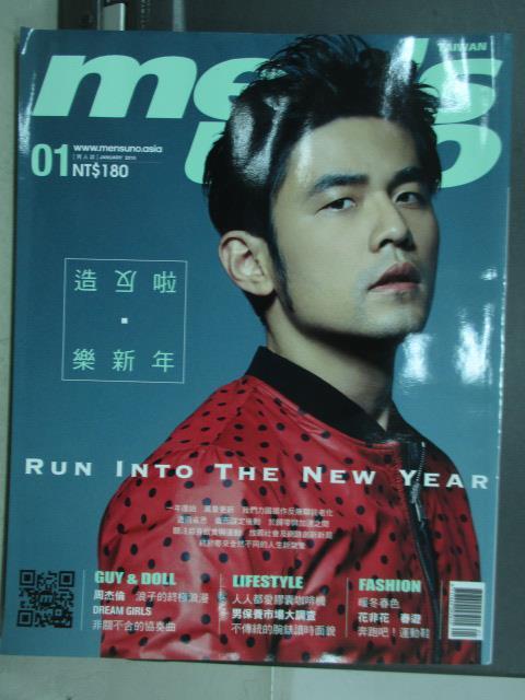 【書寶二手書T1/雜誌期刊_QEH】Men's UNO_185期_造反啦樂新年