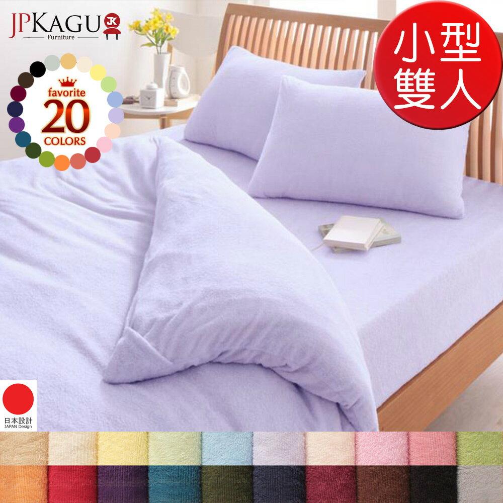JP Kagu 日系素色超柔軟極細絨毛純棉毛巾被套~小型雙人^(20色^)