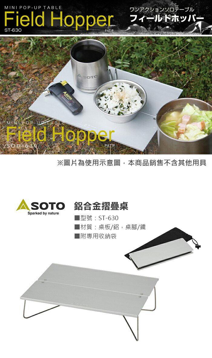 《愛露愛玩》【SOTO】鋁合金摺疊桌 ST-630
