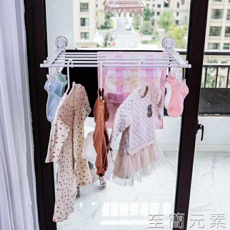 【滿888現折100】小型晾衣架曬衣架摺疊陽台室內家用 窗外窗台加寬曬鞋架晾衣神器