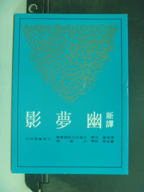 【書寶二手書T5/大學文學_KJT】幽夢影_馮保善