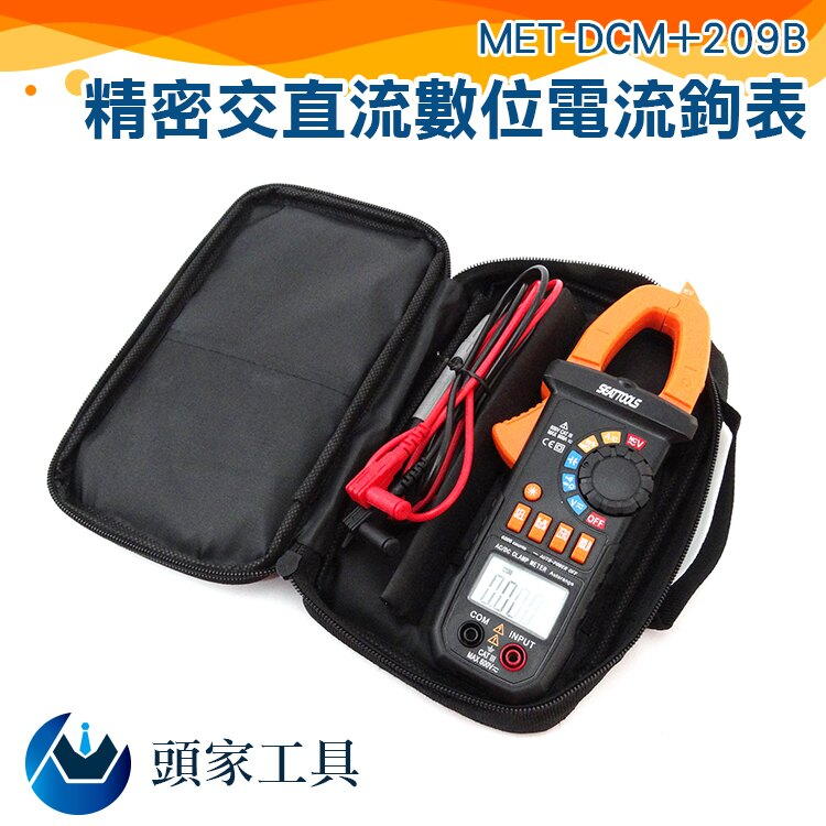 『頭家工具』電流勾表 頻率 自動量程 溫度量測 電容 電流鉤錶 MET-DCM 209B