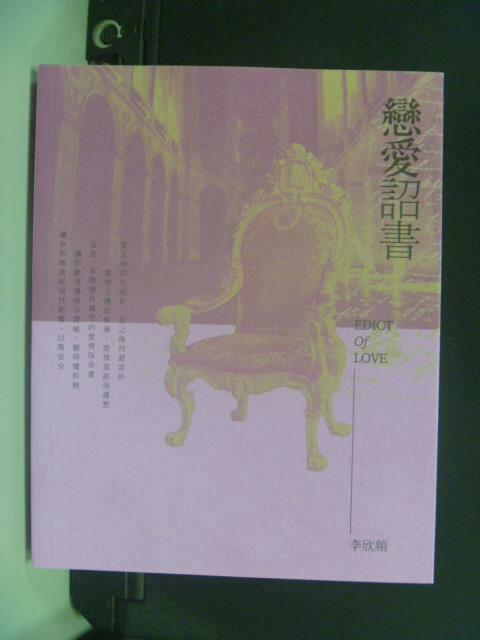 【書寶二手書T2/兩性關係_OJF】戀愛詔書_李欣頻
