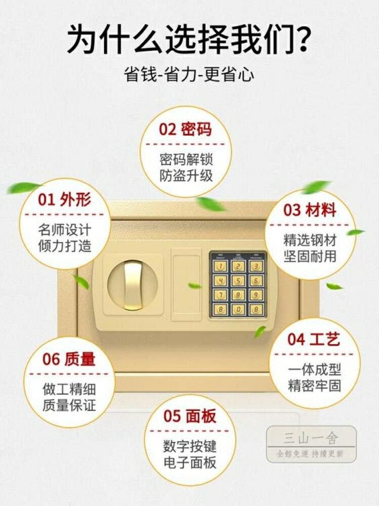 保險櫃 密碼獅保險櫃20E家用入墻小型迷你電子全鋼保險箱防盜大品牌保管箱兒-三山一舍【99購物節】