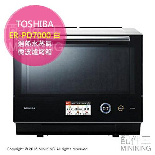 【配件王】日本代購 TOSHIBA 東芝 ER-PD7000 白 水蒸氣 微波爐 高火力熱對流 30L 勝 ND500
