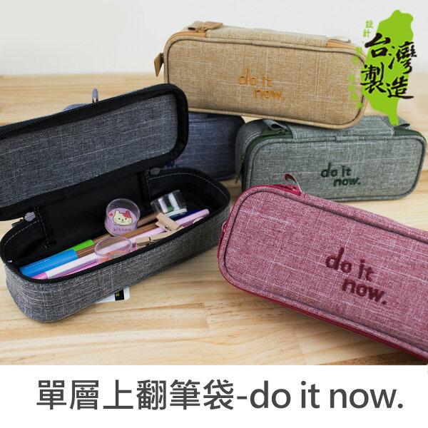 珠友DO-60005單層上翻筆袋學生文具用品雪花布筆盒筆袋-doitnow.