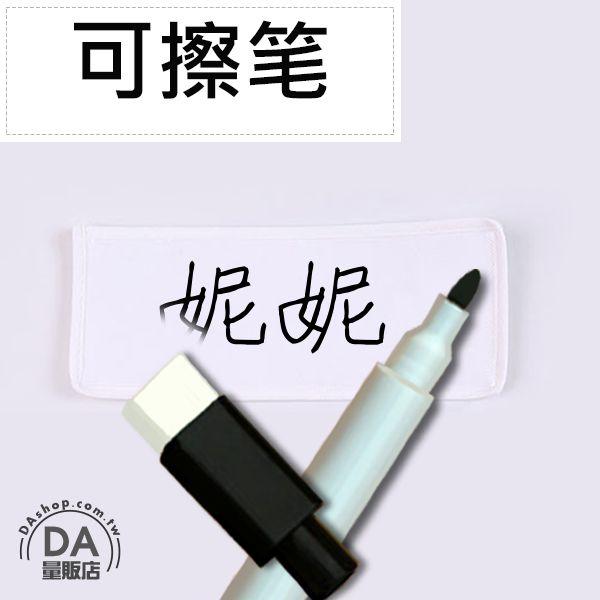 《運動用品任選兩件88折》Runningman 跑男 奔跑吧兄弟 團康活動 可擦拭 中性筆(V50-1604)