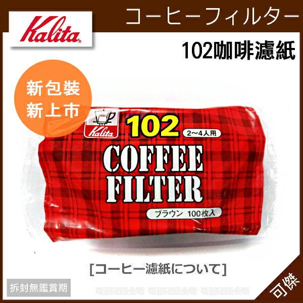 日本 全新包裝 Kalita 102 無漂白咖啡濾紙 NK102 100枚 2-4人用 濾紙 咖啡 扇形 咖啡行家必備!
