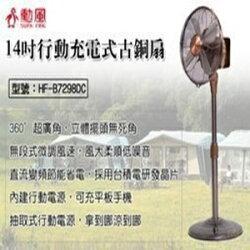 【尋寶趣】勳風 14吋行動充電式古銅扇 DC節能馬達 古銅扇葉 高容量行動電源 電扇/風扇/電風扇 HF-B7298DC