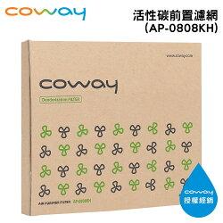 Coway True HEPA抗敏濾網 (AP-0808KH適用)