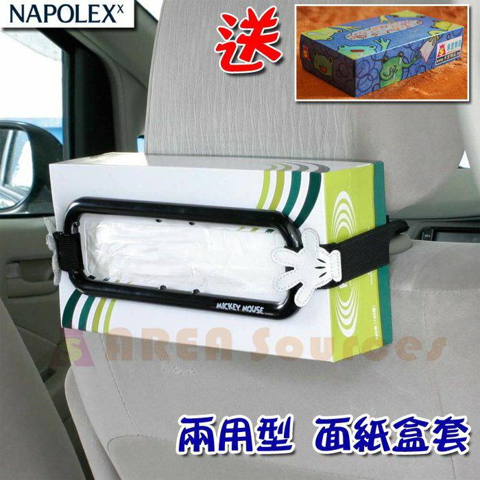 送 面紙※【禾宜精品】NAPOLEX WD-185 迪士尼 米奇 車用 面紙盒 面紙盒套 面紙盒架