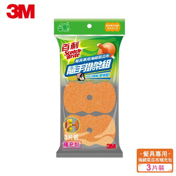 【3M】百利隨手掛架組-餐具專用海綿菜瓜布3片裝補充包7100095832