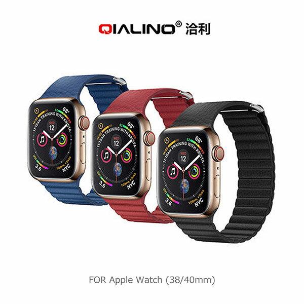 免運 QIALINO Apple Watch (38/40mm) 真皮製回環形錶帶 真皮 手錶帶