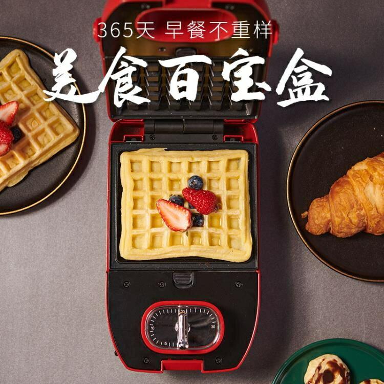 三明治機早餐機家用面包機輕食機華夫餅多功能吐司機三文治機