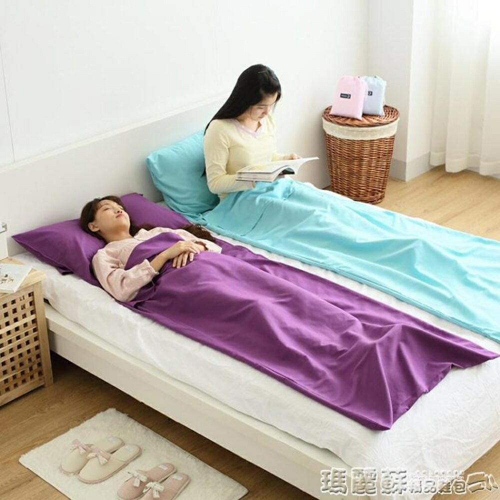 睡袋 旅行酒店隔臟睡袋成人室內四季通用便攜式臥鋪賓館被套床單人雙人 瑪麗蘇