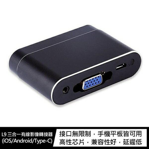 【愛瘋潮】99免運 轉接器 Wecast L9 三合一有線影像轉接器(iOS/Android/Type-C)