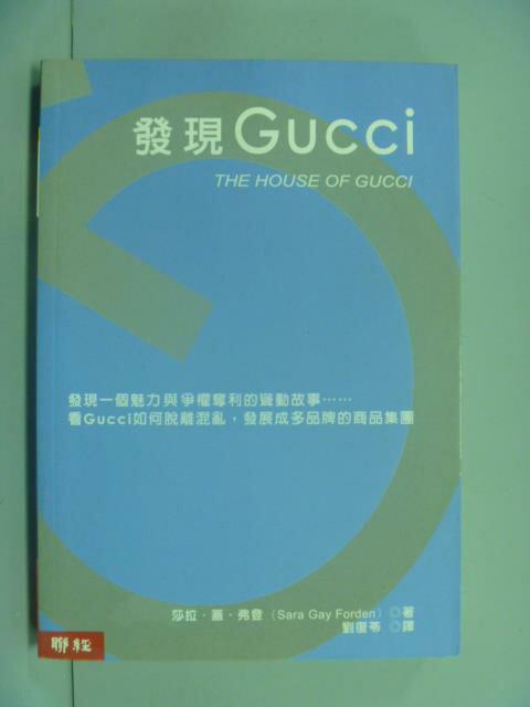 ~書寶 書T2/傳記_GKF~發現Gucci_劉復苓 莎拉.蓋